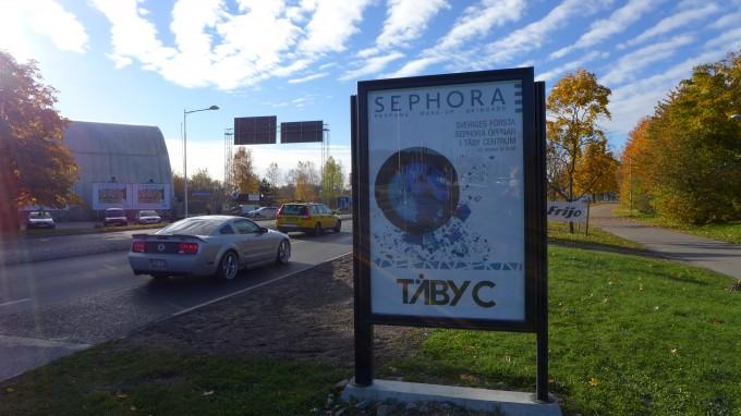 GUSO reklamskylt på Marknadsvägen infart Täby Centrum, annonsör Sephora och Täby Centrum